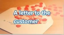 给客户的一封信