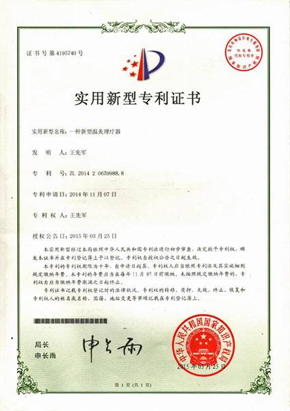 The Patent of a New Warming Moxibustion Physical Therapy Instrument