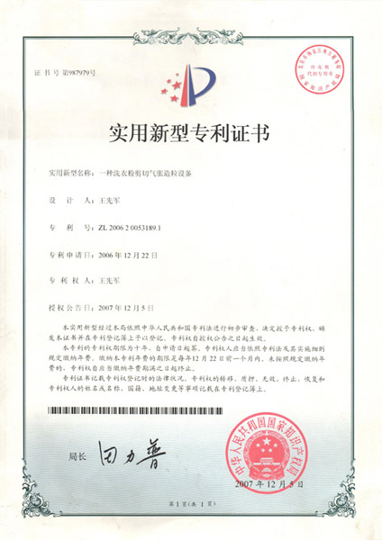 The Patent of a Detergent Powder Inflatable Shearing Granulation Machine