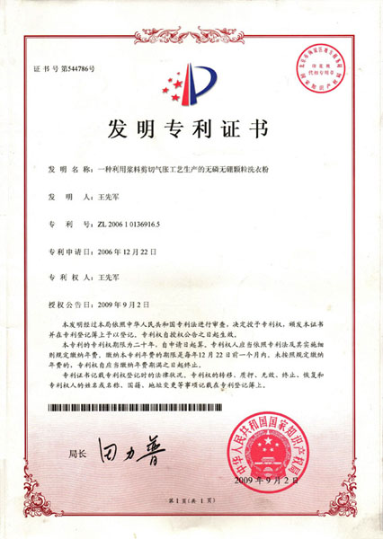 The Invention Patent of Non-phosphorus and Boron-free Granular Detergent Powder  Produced by Slurry